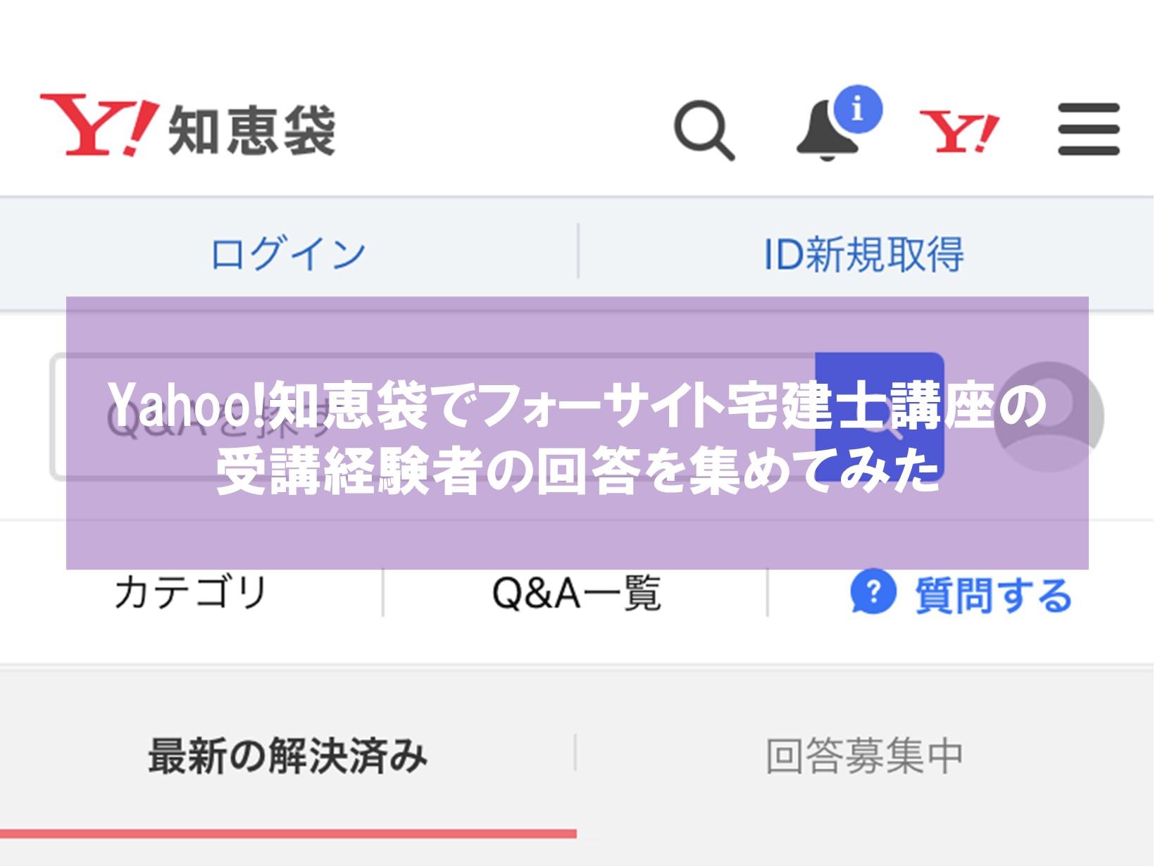 Yahoo!知恵袋でフォーサイト宅建士講座の受講経験者の回答を集めてみた