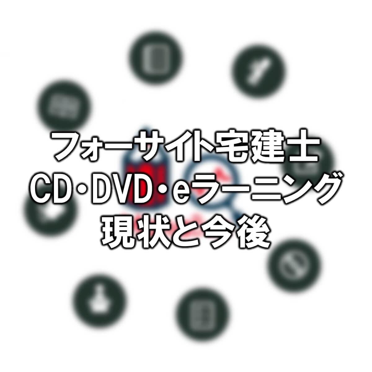 フォーサイト宅建士 CD・DVD・eラーニング 現状と今後