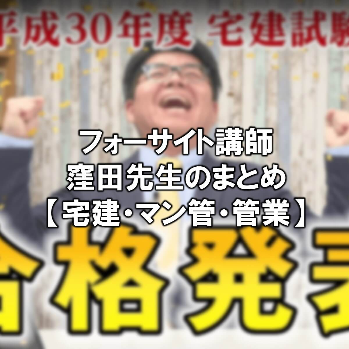 フォーサイト講師 窪田義幸先生の経歴まとめ【宅建・管業・マン管】