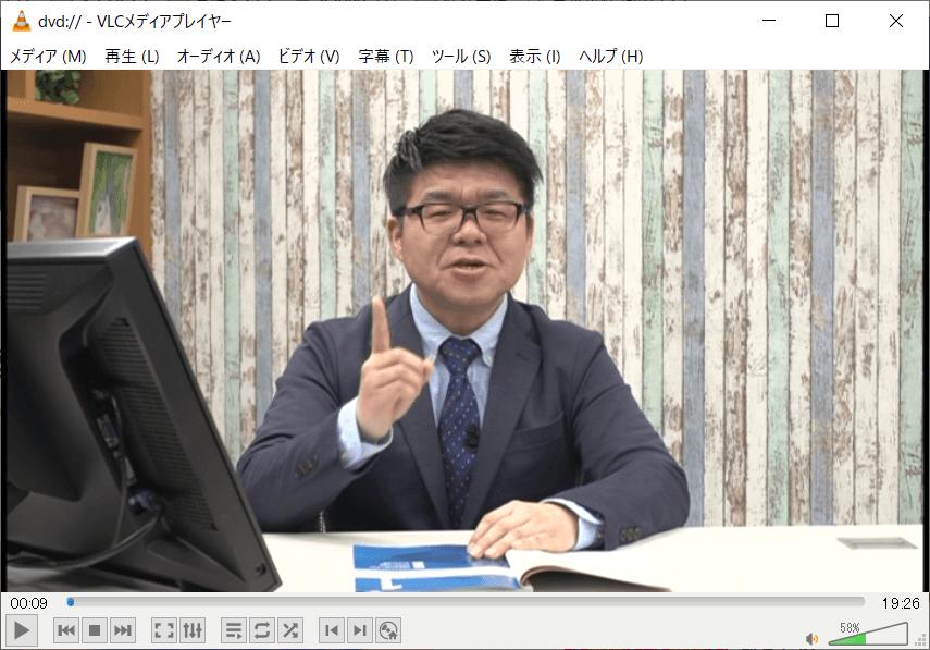 フォーサイト宅建士講座 サンプルDVD 窪田先生が映っている部分