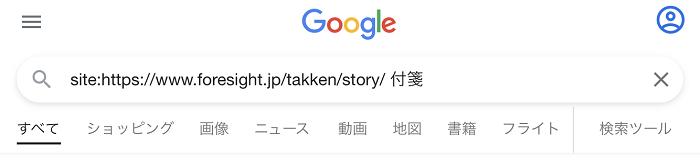 Googleでsite検索するときのキーワード例
