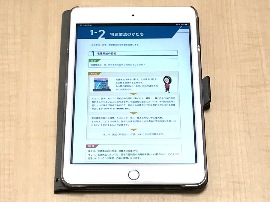 フォーサイト宅建士講座のデジタルテキストiPad表示