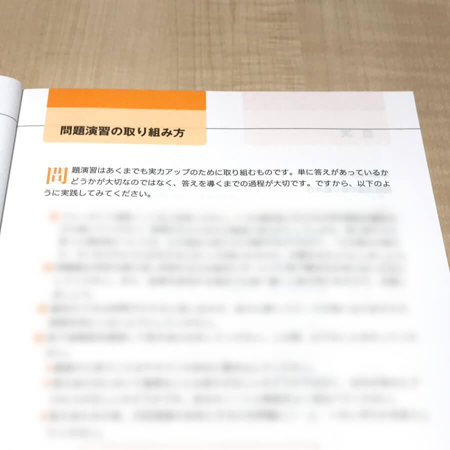 フォーサイト宅建士講座 問題演習の取り組み方