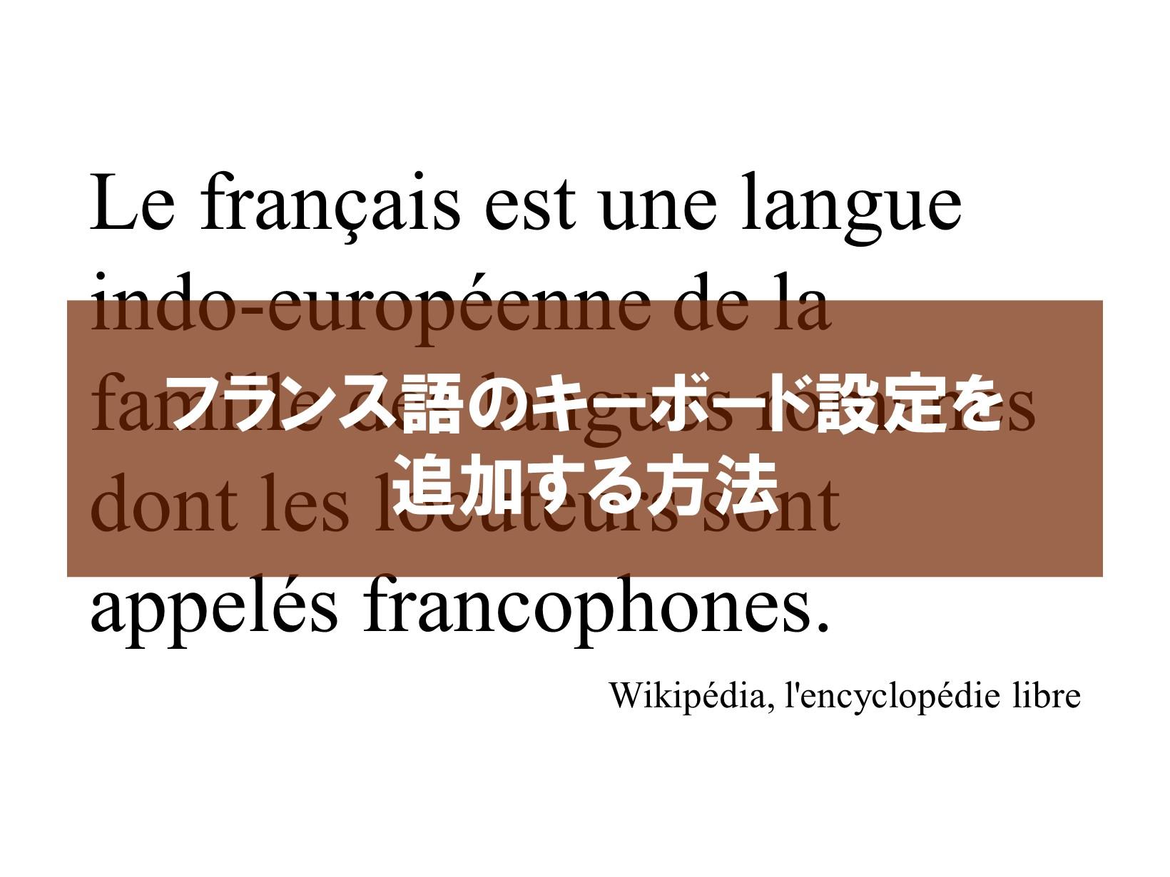 フランス語のキーボード設定を追加する方法
