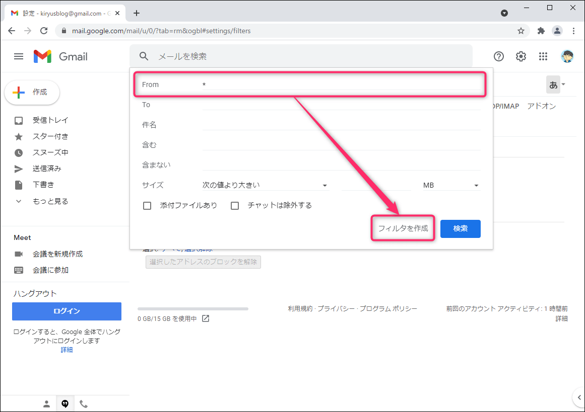 Gmail From欄に半角アスタリスク1文字のみ入力