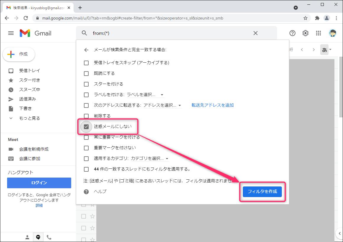 Gmail 「迷惑メールにしない」にチェックを入れて「フィルタを作成」をクリック