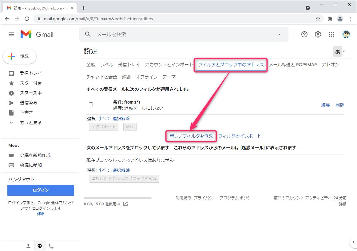 Gmail 「フィルタとブロック中のアドレス」「新しいフィルタを作成」の順にクリック
