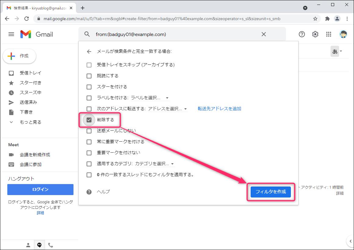 Gmail 「フィルタを作成」をクリック