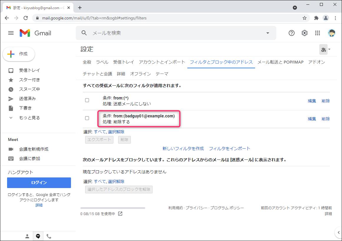 Gmail フィルタ設定確認画面