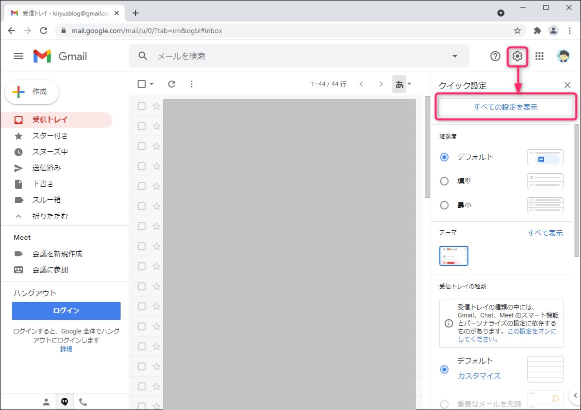 Gmail 「すべての設定を表示」をクリック