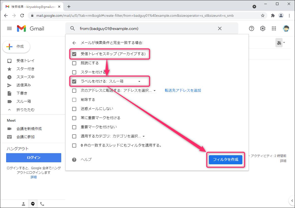 Gmail 「受信トレイをスキップ」にチェック。「ラベルを付ける」にチェックを入れて、「スルー箱」を選択。「フィルタを作成」をクリック