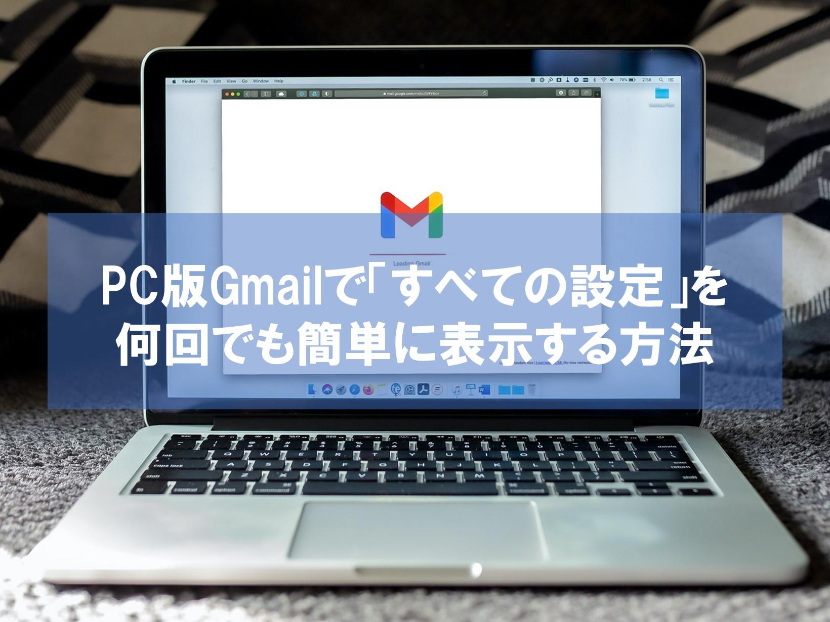 PC版Gmailで「すべての設定」を何回でも簡単に表示する方法