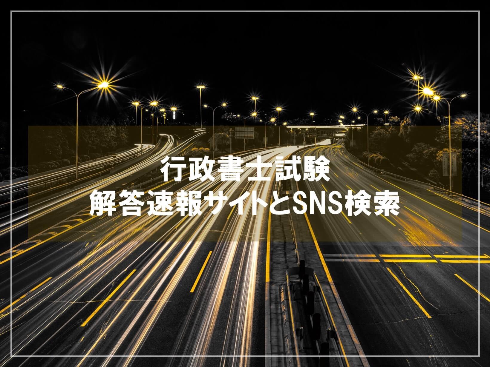 行政書士試験 解答速報サイトとSNS検索