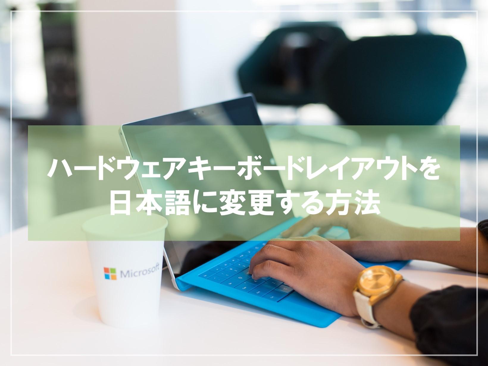 ハードウェアキーボードレイアウトを日本語に変更する方法