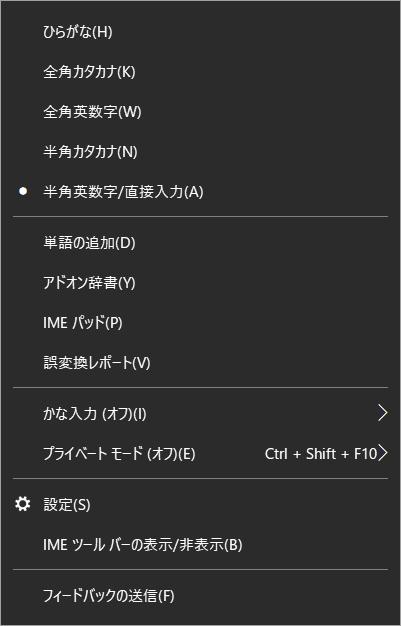 Windows 10 IMEのプロパティがない