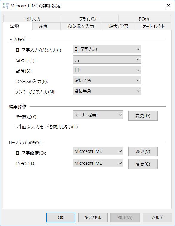 Windows 10 IME 詳細設定画面