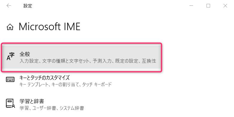 Windows 10 IME 「全般」をクリック