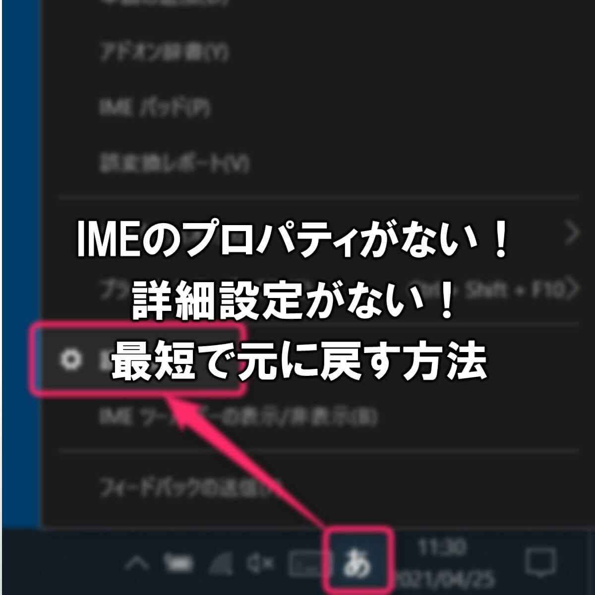 Windows 10 IME IMEのプロパティがない!詳細設定がない!最短で元に戻す方法