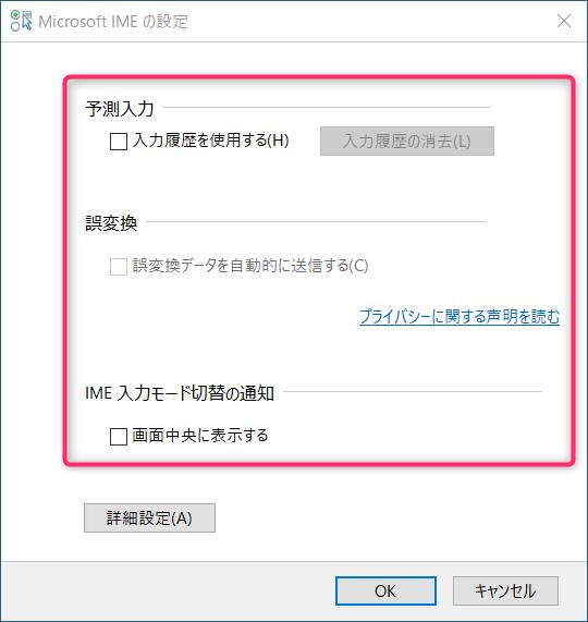 Microsoft IMEの設定ウィンドウ