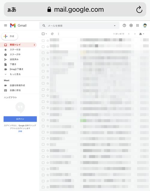 デスクトップ版Gmailの受信トレイが表示される