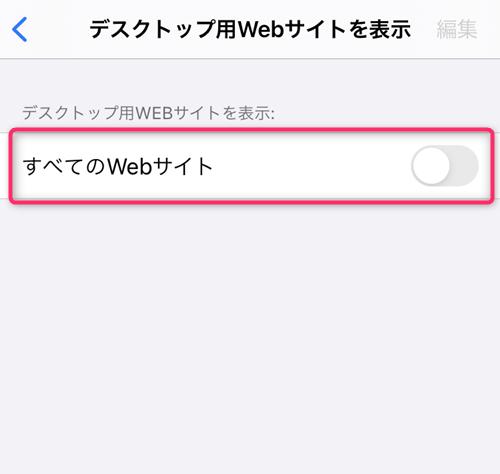 「デスクトップ用Webサイトを表示→すべてのWebサイト」をOFFに戻す