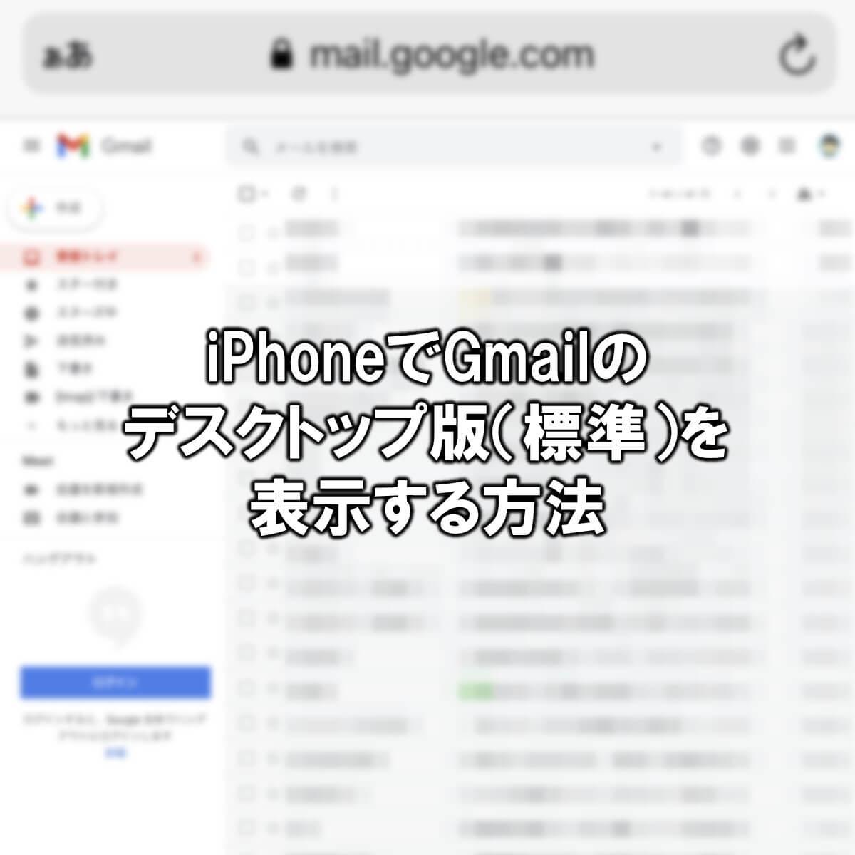 iPhoneでGmailのデスクトップ版(標準)を表示する方法