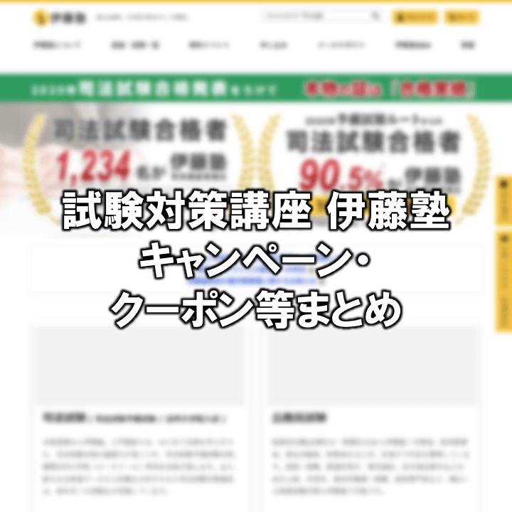 伊藤塾 キャンペーン・クーポン・その他の受講料割引制度まとめ