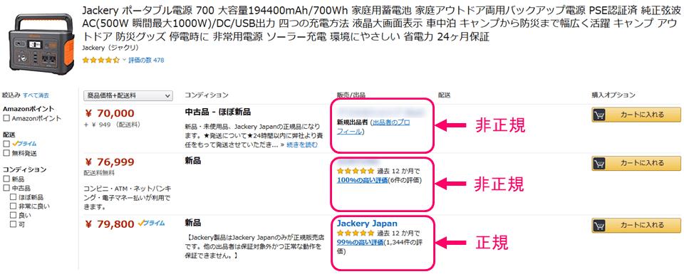Amazon におけるJackery正規販売店とそれ以外の出品者