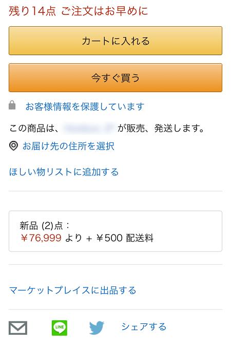 Jackery 700 Amazonの商品詳細ページの少し下にスクロール