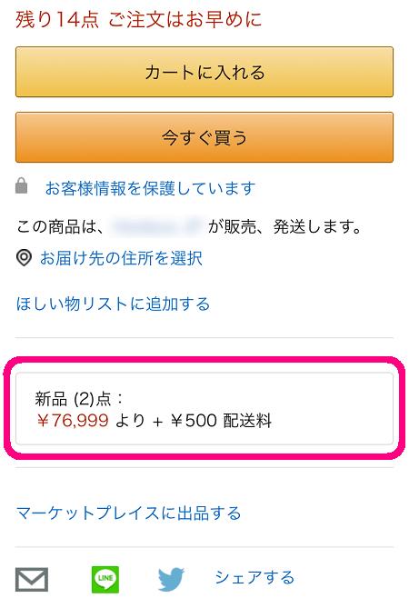 Jackery 700 Amazonの商品詳細ページにある「出品者一覧ページ」へのリンク