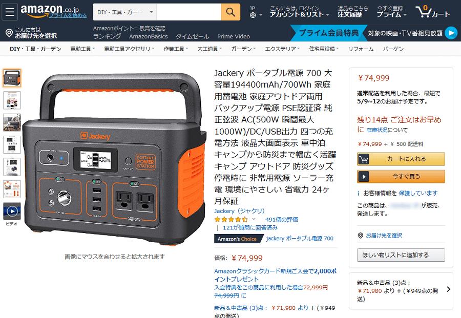 Jackery 700 Amazonの商品詳細ページ