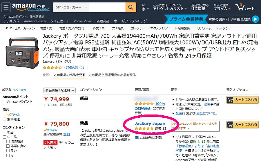 Jackery 700 Amazonの出品者一覧ページ