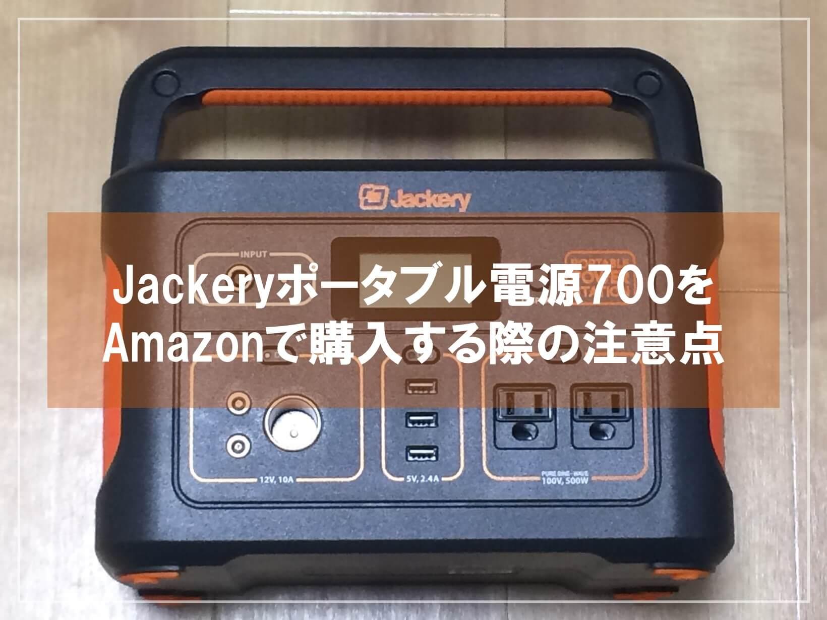 Jackeryポータブル電源700をAmazonで購入する際の注意点