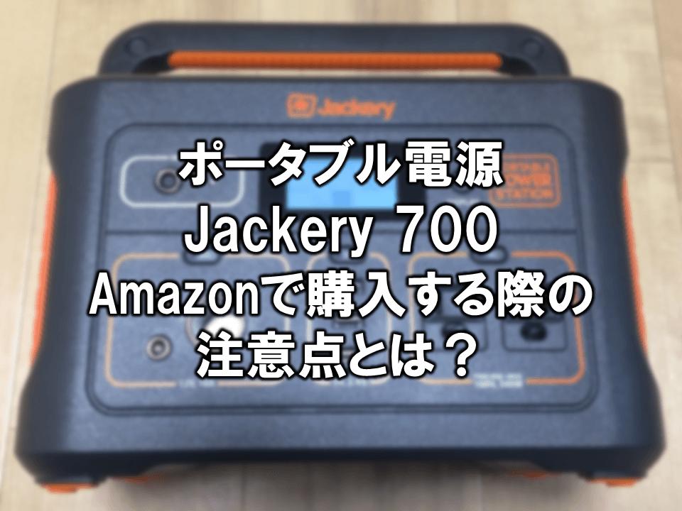 【警告】Jackery 700をAmazonで購入する際の注意点
