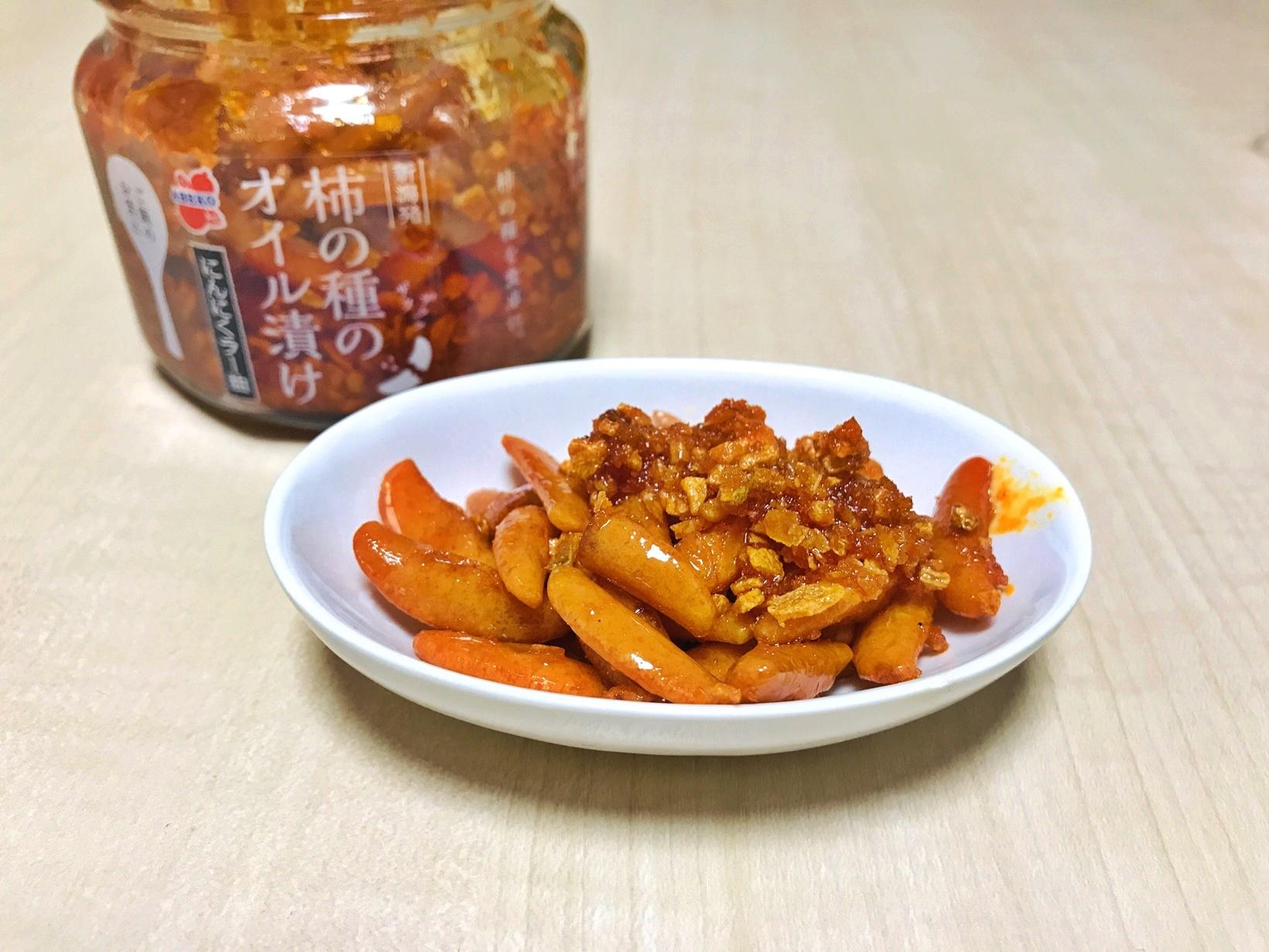 柿の種のオイル漬け 小皿に盛ってみた