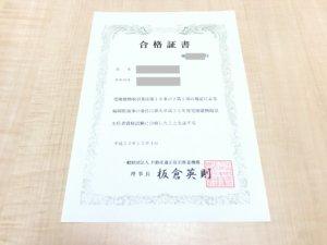 宅建の合格証書
