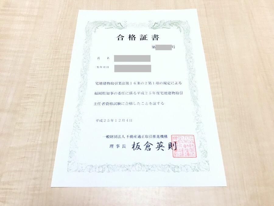 宅建試験の合格証書