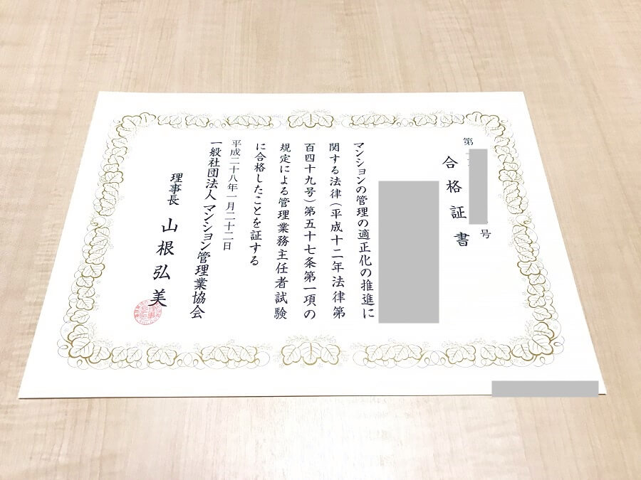 管理業務主任者試験の合格証書