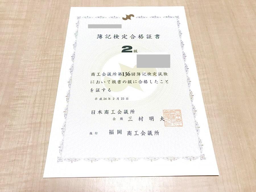 日商簿記2級合格証書