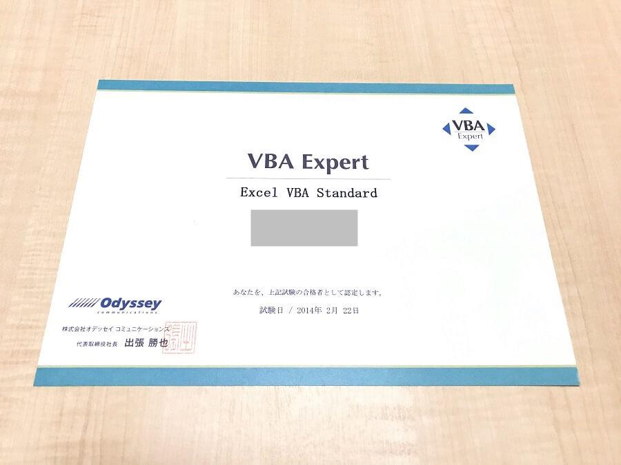 Excel VBA Expert 合格証書