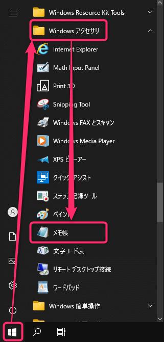 「Windows アクセサリ」の中にある「メモ帳」を開く