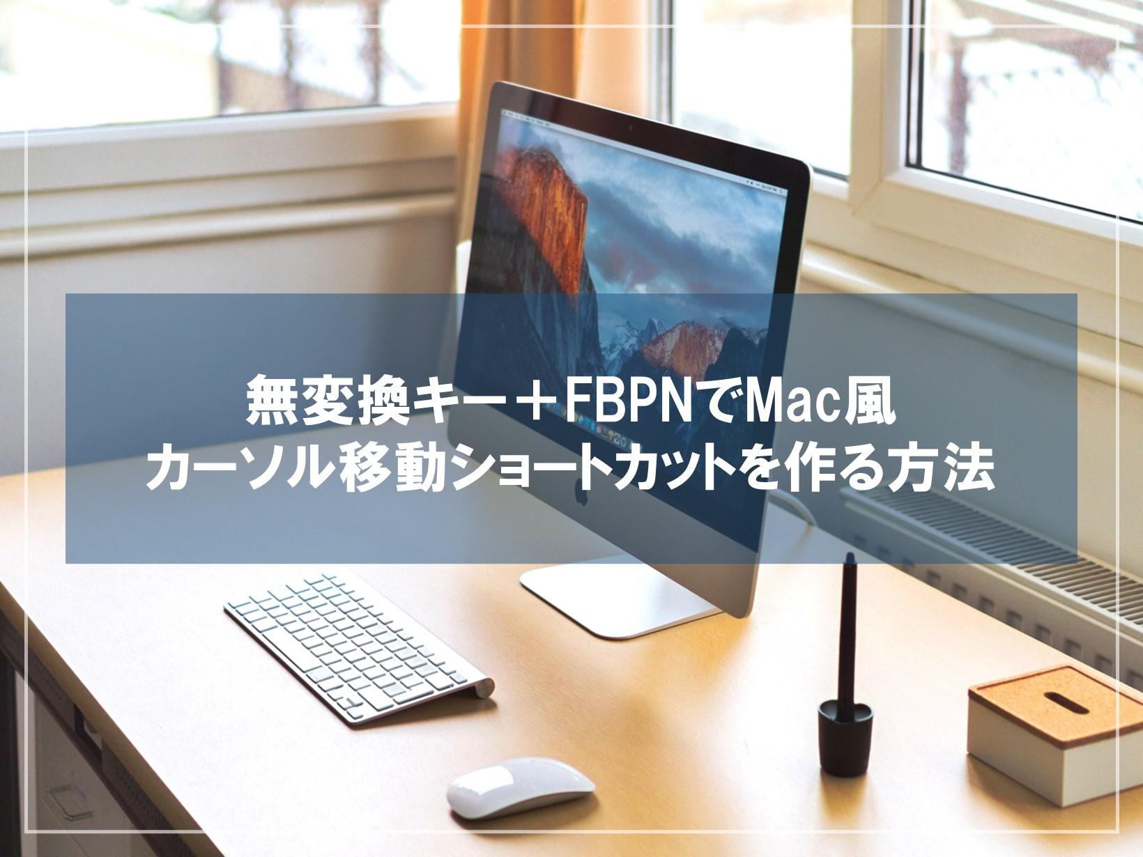 無変換キー+FBPNで「Mac風カーソル移動ショートカット」を作る方法
