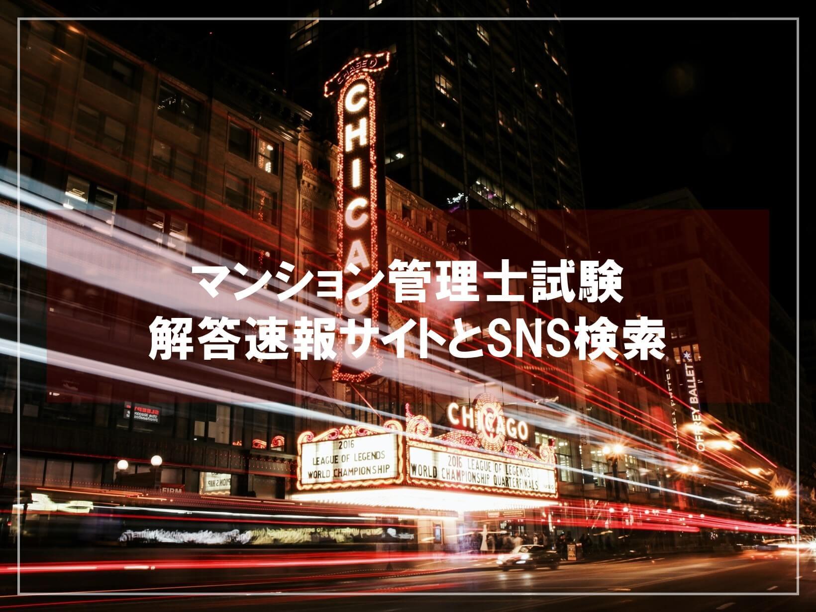 マンション管理士試験 解答速報サイトとSNS検索