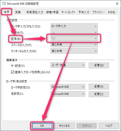 IMEの「詳細設定」画面