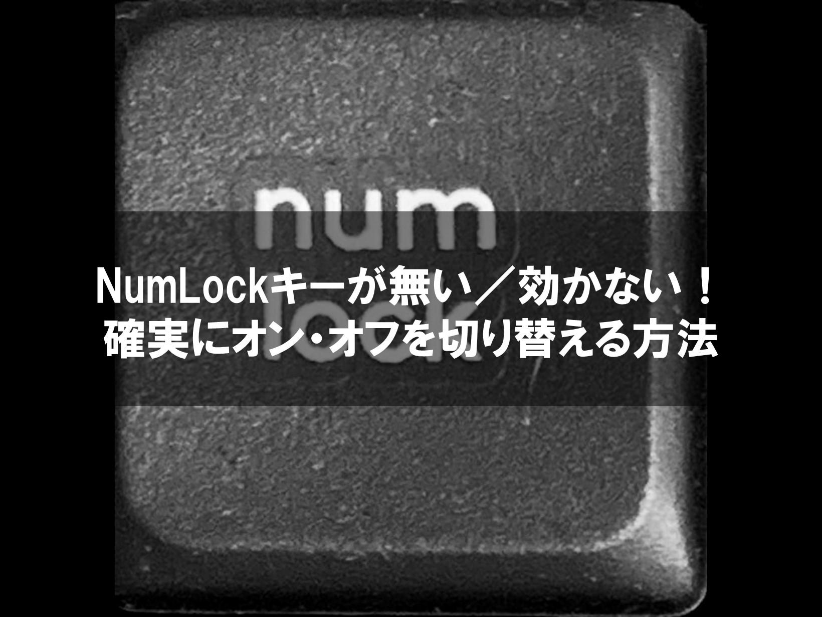 NumLockキーが無い/効かない!確実にオン・オフを切り替える方法