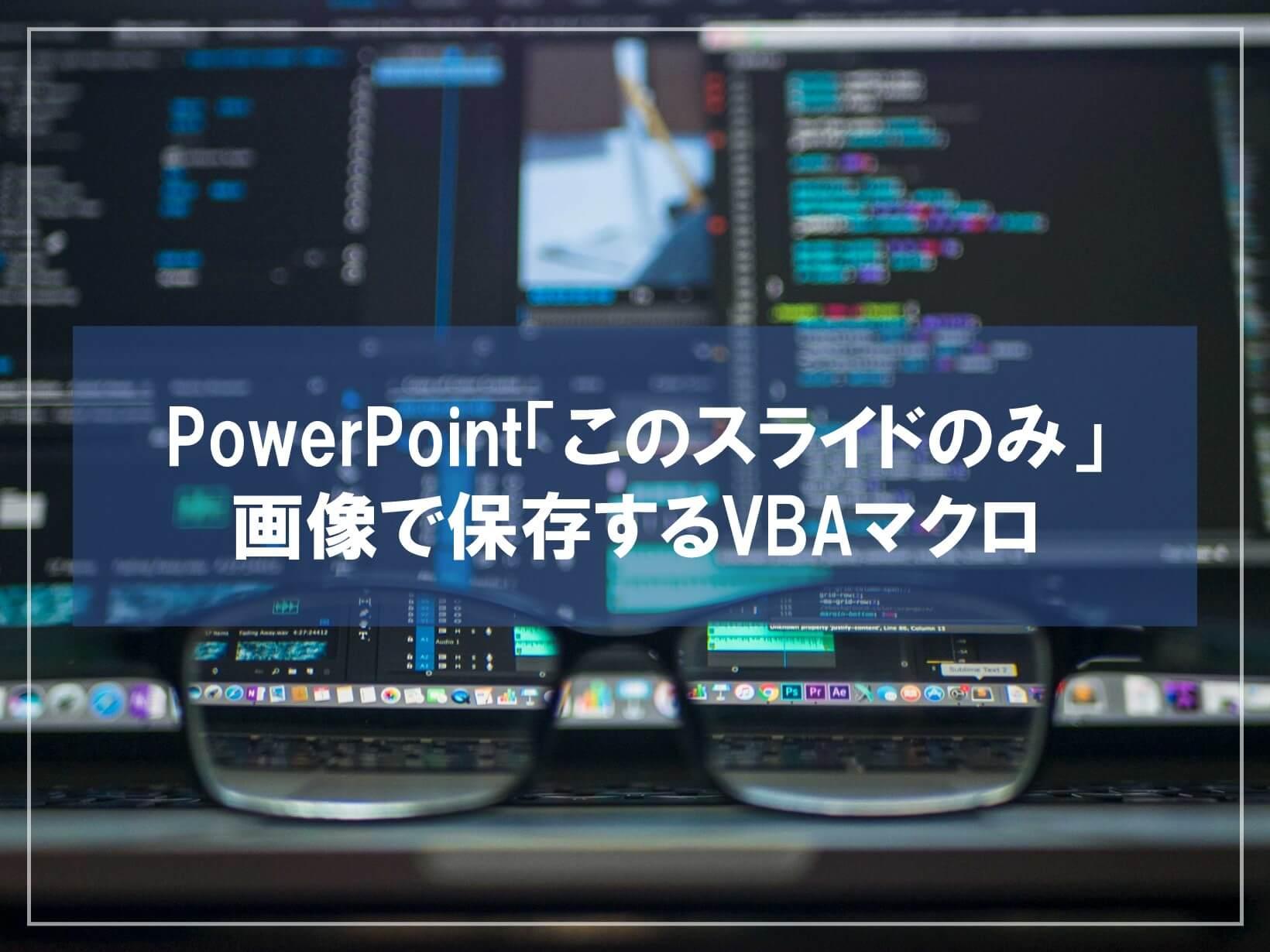 PowerPoint「このスライドのみ」画像で保存するVBAマクロ
