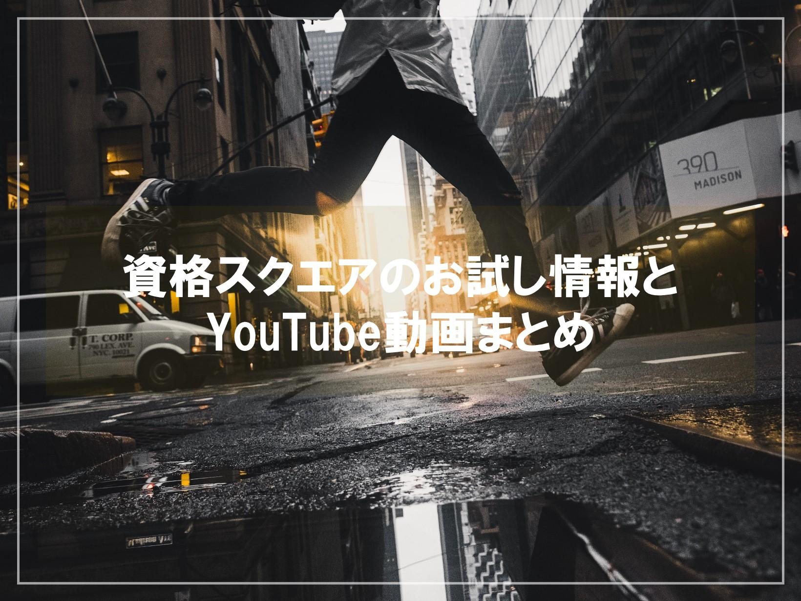 資格スクエアのお試し情報&YouTube動画まとめ