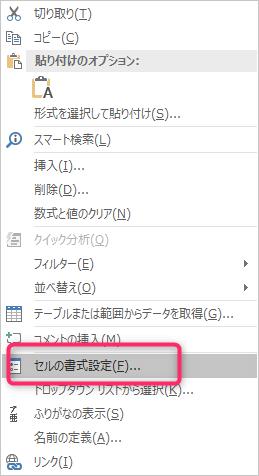 Excel 右クリック→セルの書式設定