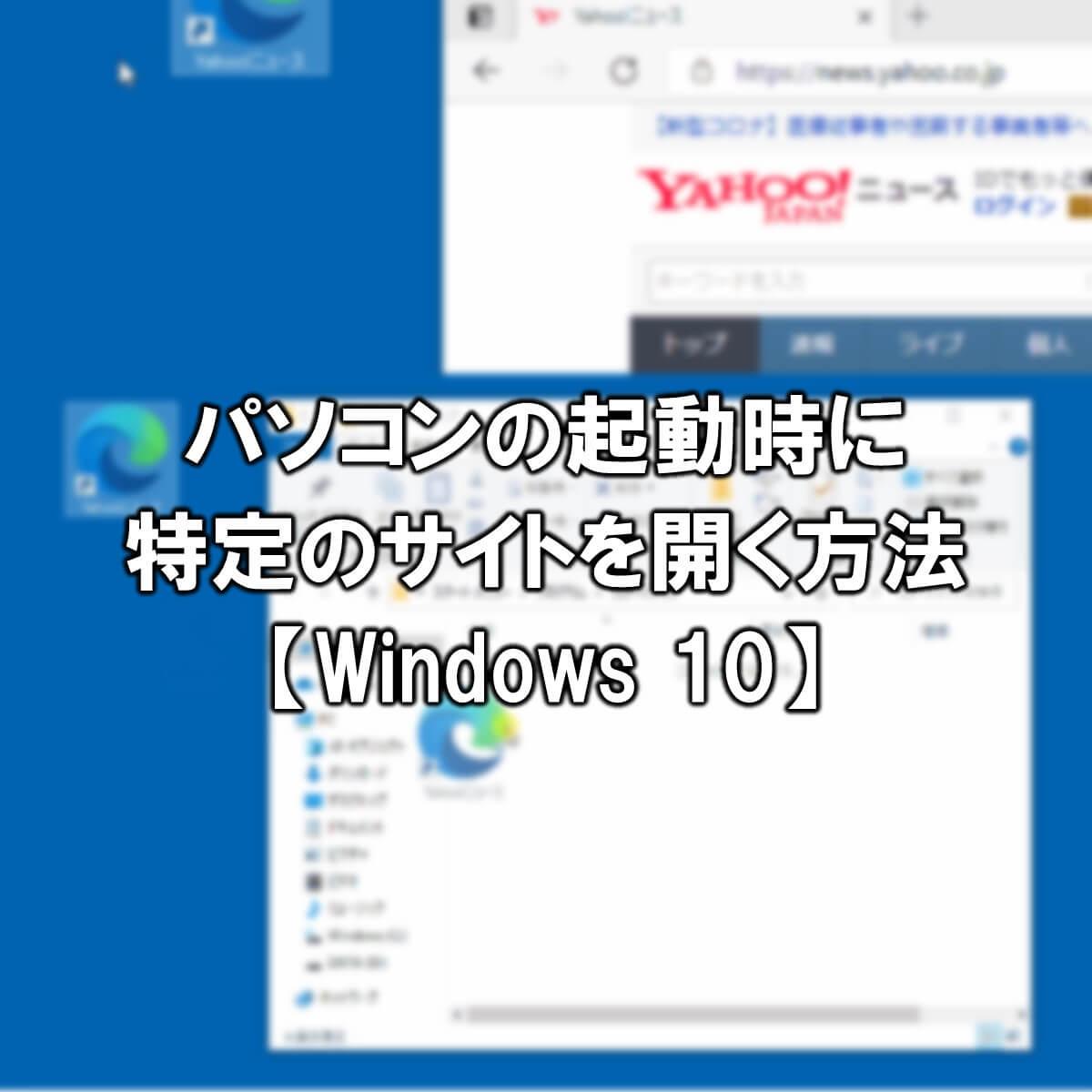 パソコンの起動時に特定のサイトを開く方法
