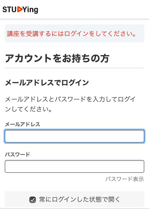 スタディングアプリ導入手順 ログイン情報要求画面
